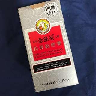 Nin Jiom Pei Pa Koa