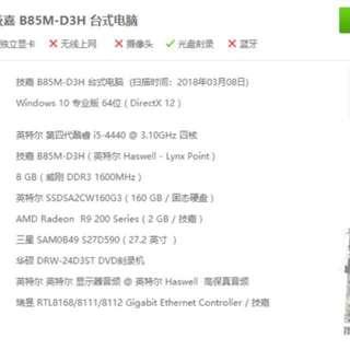 i5 PC正常使用中 B85 i5-4440 8gb帶散熱ram 160 SSD獨立display gx550pro火牛 N200機箱 再送全新SP920 128gb 不跟mon