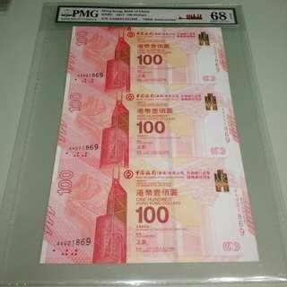 中銀紀念鈔三連張 PMG 68 EPQ