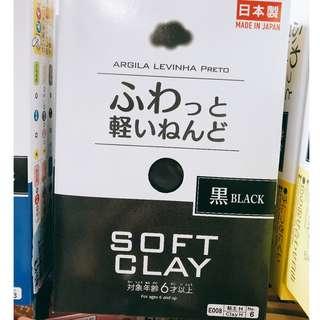日本 黑色 軟軟空氣黏土 不沾手不沾色 很輕 超人氣商品#含運最划算