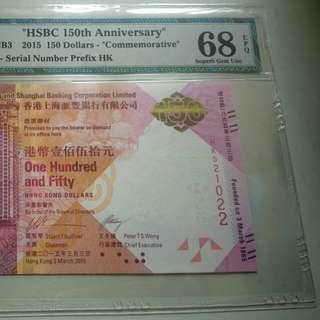 滙豐紀念鈔 PMG 68 EPQ