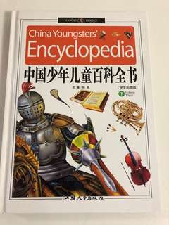 China youngsters' encyclopedia 中国少年儿童百科全书(3 books)