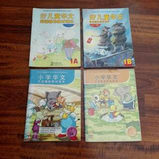 Primary 1 & 2 Chinese readers