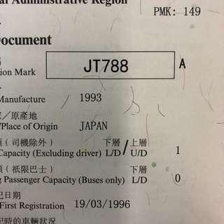 車牌號碼-JT788