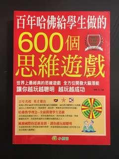 《百年哈佛給學生做的600個思維遊戲》原價:$128