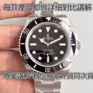 環亞  面交免訂 N廠 ROLEX 無日曆 小水鬼 SUB 114060 V7 終級版