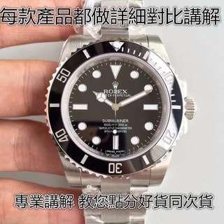 環亞  N廠 ROLEX SUB 114060 無日曆 FUCK EM 特別版 小水鬼 黑水鬼 V7