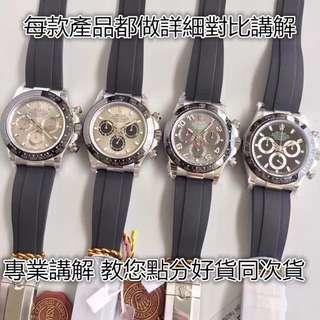環亞  JH廠 ROLEX DAYTONA 116519 系列 4130機芯
