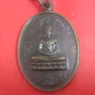 Samadi Buddha 2540 rian Amulet