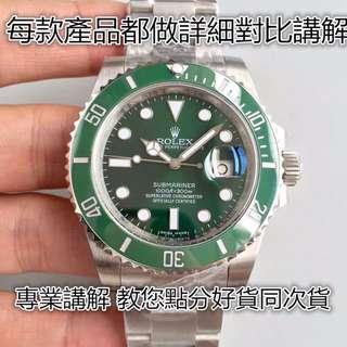環亞  N廠 ROLEX SUB 綠水鬼 目前頂級版 V7