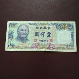 Taiwan Old Banknotes 中华民国壹仟圆