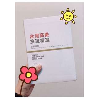 ★台灣高鐵旅遊精選-10週年紀念出版★
