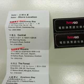 HMV電影換票證 x2