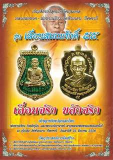 Thai Amulet Lp thud-Lp keaw Roon Reansamanasak55