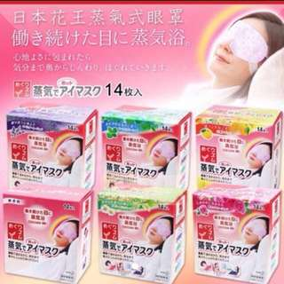 Japan Kao MegRhythm Steam Eye Mask