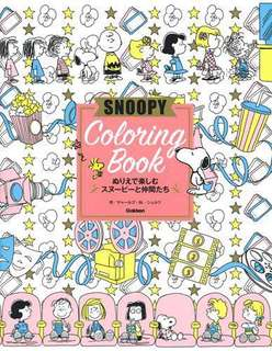 SNOOPY Coloring Book 填色本 史努比