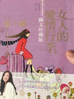 張小嫻 女人的愛情行李 圖文珍藏版 愛情散文 文集