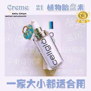 Cellglo Creme 21 细亮霜