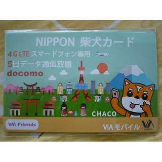 Docomo 5日 4G LTE 日本無限上網卡 NIPPON 柴犬 1GB (包平郵)