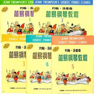 BN John Thompson's Easiest Piano Course (Full Set Book 1 to 5) in Chinese