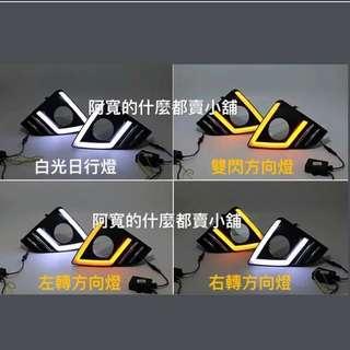 大鴨 Yaris C型導光LED日行燈/方向燈 左/右一對 (兩件以上優惠)
