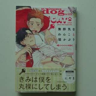 BL/YAOI Jap Manga - Mujaki na Wanko to Nekokaburi