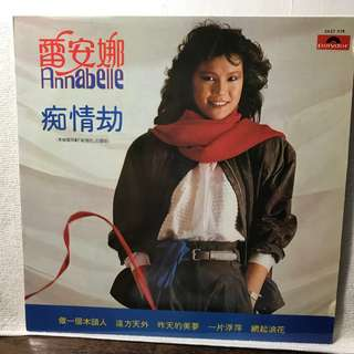 """Ananabelle 12"""" LP Record - Pl refer to the record covers."""