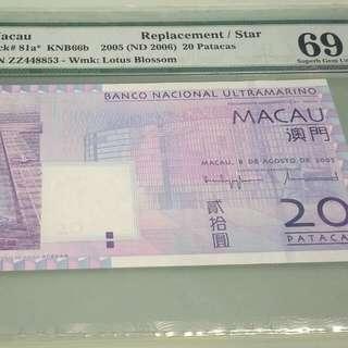 PMG 69 EPQ*2  補版ZZ 澳門大西洋銀行 2005