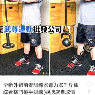 全新健身產品臂力器手臂鍛鍊器可配合10kg啞鈴15kg啞鈴20kg啞鈴使用觀塘聯運武專店3d