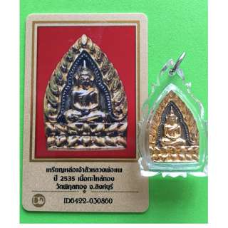 1st Batch LP Pae Phra Jao Sua Buddha Maha Setthi 靠山佛 2535 Certified
