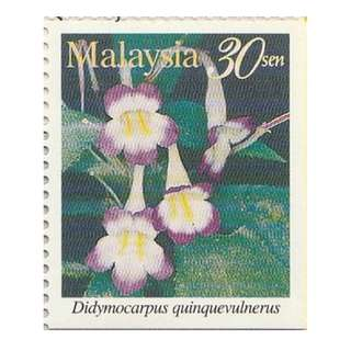 1997 Highland Flowers of Malaysia Didymocarpus Quinquevulnerus 30s Mint MNH SG #SB7 (648) (outer right margin imperf) (E)