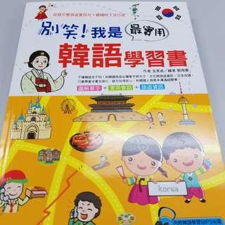 《別笑!我是最實用韓語學習書》