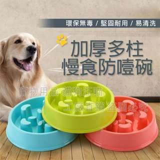 加厚多柱慢食防噎碗 飼料碗 寵物碗 寵物飼料碗 寵物餵食 寵物餐具 狗碗 貓碗 餵食 寵物用品 飯碗 防噎 減肥 餐具
