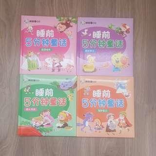 Preloved Children Chinese Books