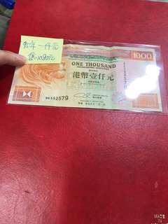 95年匯豐1000元售: