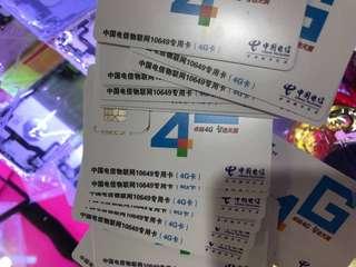 中國國內數據卡