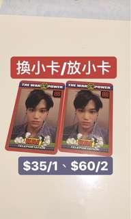 [換/放] EXO POWER 韓版KAI小卡(有2張)