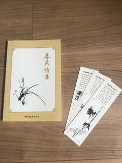 Chinese poetry book