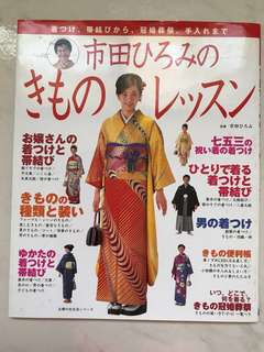 Different Types of Japanese Kimono