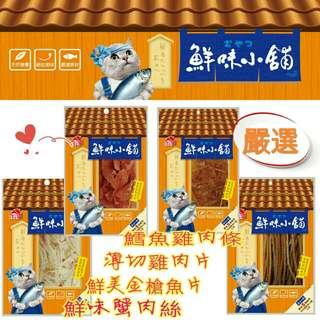 日本鮮味小舖 貓零食系列  🐱4種口味