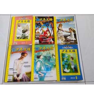Chinese books: 少年文摘 + 我的天才梦 (whole set)