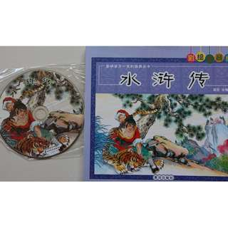 Chinese Classic With VCD 水浒传