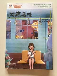 Chinese book 刀疤老佳