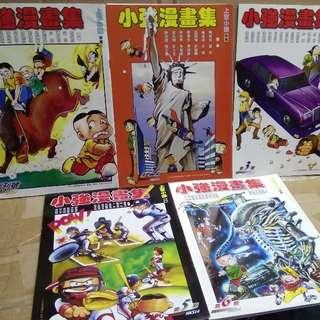 小強漫畫集創刊號復刻版(1,2,3,5,6期),上官小強原著,崎駿出版社2008年出版