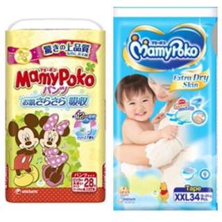 Mamypoko Diapers and Pull Up Pants XXL