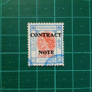 1970年代 伊莉莎白二世 壹佰圓印花稅票