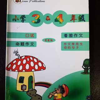 Primary 3/4 Chinese compositions book