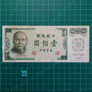 1972(民六十一) 台灣 壹佰圓鈔票