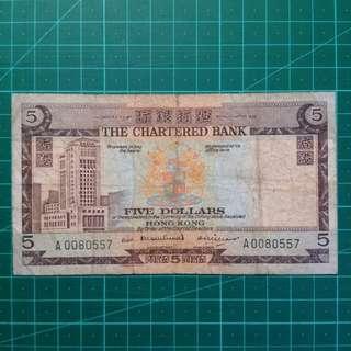 1970 渣打銀行 伍圓紙幣