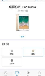 全新 抽獎 iPad mini 4